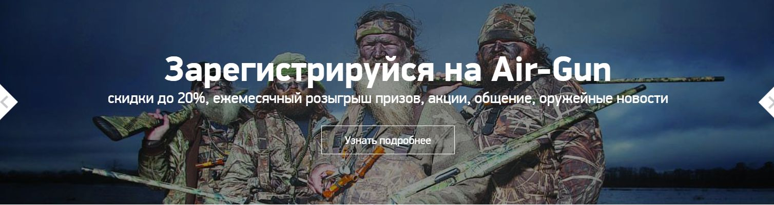 AirGun магазин пневматического оружия. Охотничьи ружья, травматическое оружие для самообороны.